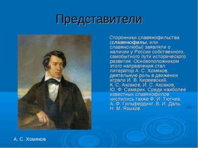Представители Сторонники славянофильства (славянофилы, или славянолюбы) заявл...