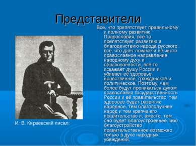 Представители Всё, что препятствует правильному и полному развитию Православи...