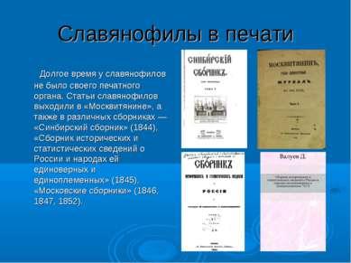 Славянофилы в печати Долгое время у славянофилов не было своего печатного орг...