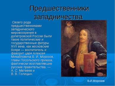 Предшественники западничества Своего рода предшественниками западнического ми...