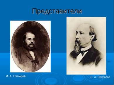 Представители И. А. Гончаров Н. А. Некрасов