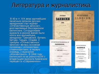 Литература и журналистика В 40-е гг. XIX века крупнейшим печатным органом рус...