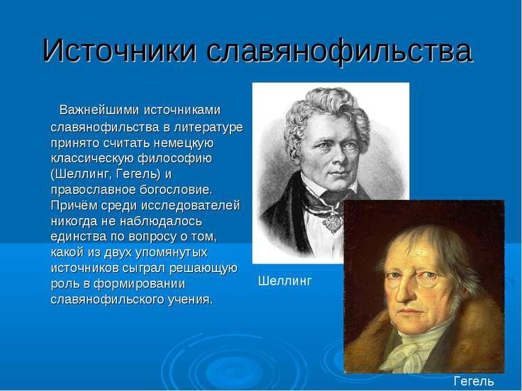 Источники славянофильства Важнейшими источниками славянофильства в литературе...
