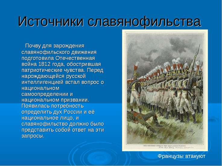 Источники славянофильства Почву для зарождения славянофильского движения подг...