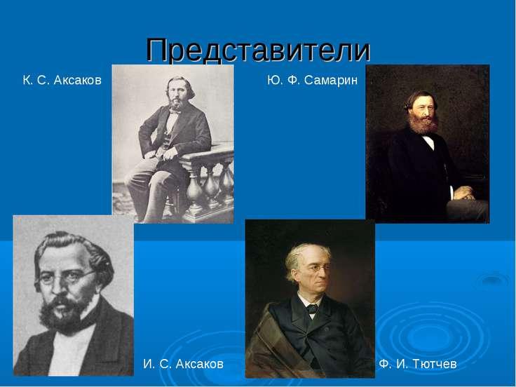Представители К.С.Аксаков И.С.Аксаков Ю.Ф.Самарин Ф.И.Тютчев