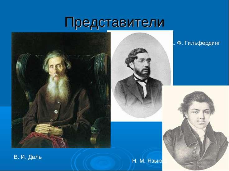 Представители А.Ф.Гильфердинг В.И.Даль Н.М.Языков