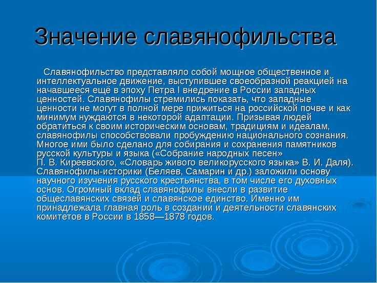 Значение славянофильства Славянофильство представляло собой мощное общественн...