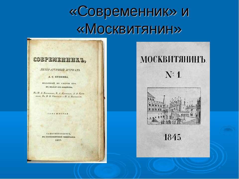 «Современник» и «Москвитянин»