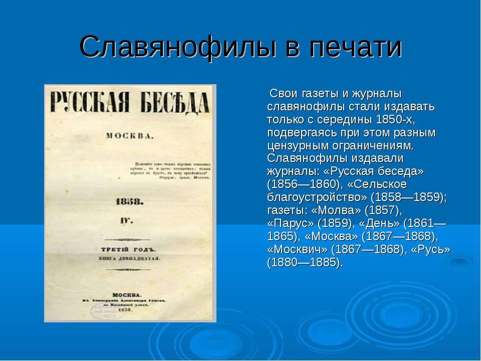 Славянофилы в печати Свои газеты и журналы славянофилы стали издавать только ...