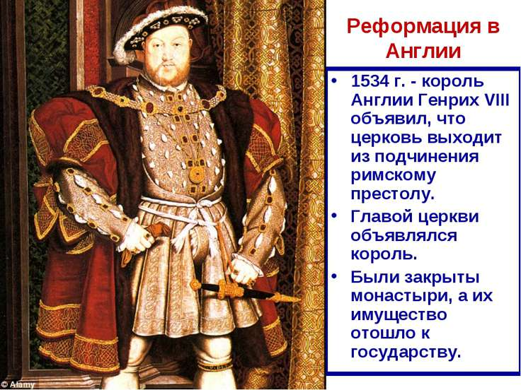 1534 г. - король Англии Генрих VIII объявил, что церковь выходит из подчинени...