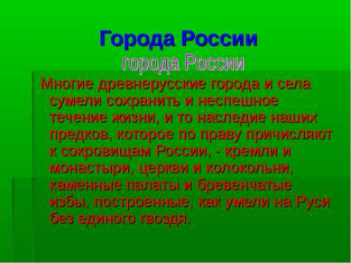 Города России Многие древнерусские города и села сумели сохранить и неспешное...