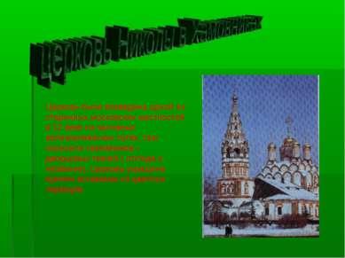 Церковь была возведена одной из старинных московских местностей в 12 веке на ...