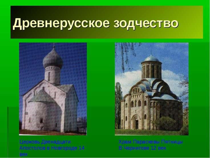 Древнерусское зодчество Церковь Двенадцати Апостолов в Новгороде 14 век Храм ...