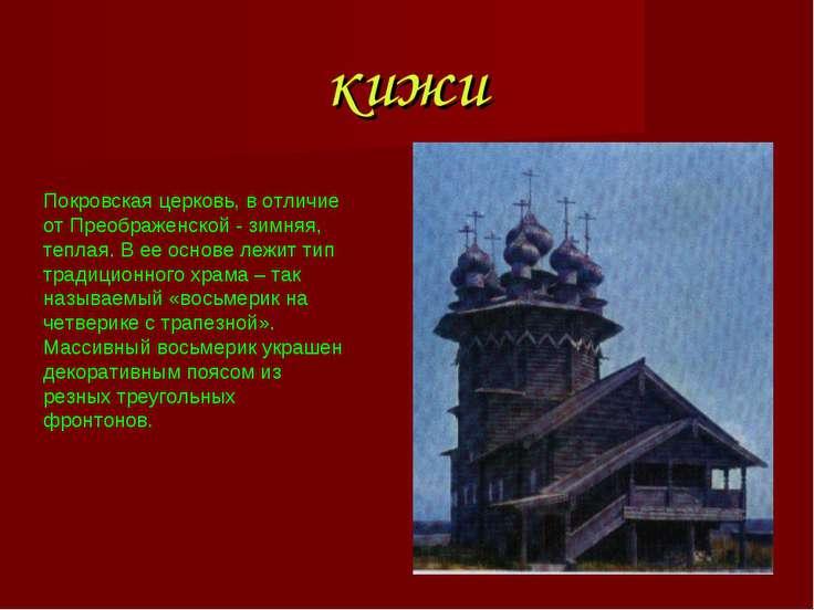 кижи Покровская церковь, в отличие от Преображенской - зимняя, теплая. В ее о...