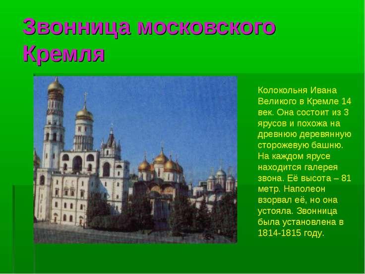 Звонница московского Кремля Колокольня Ивана Великого в Кремле 14 век. Она со...