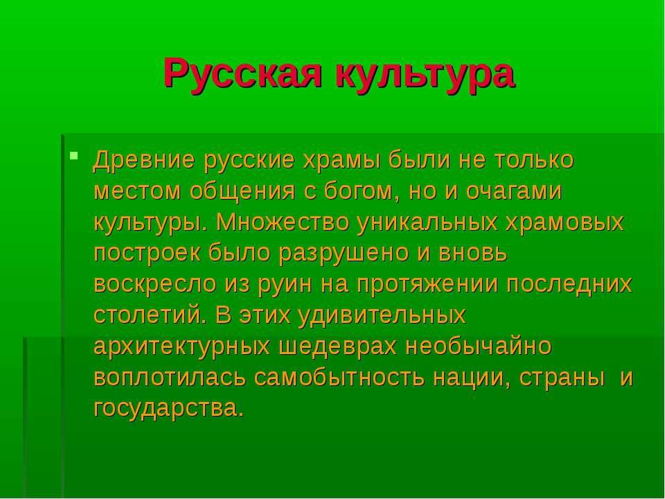 Русская культура Древние русские храмы были не только местом общения с богом,...