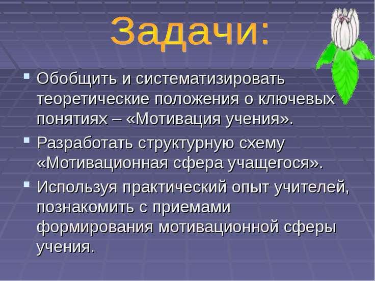 Обобщить и систематизировать теоретические положения о ключевых понятиях – «М...