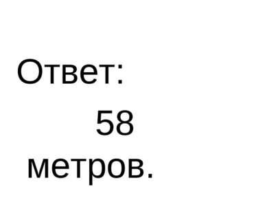 Ответ: 58 метров.