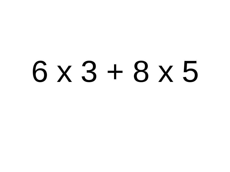 6 х 3 + 8 х 5