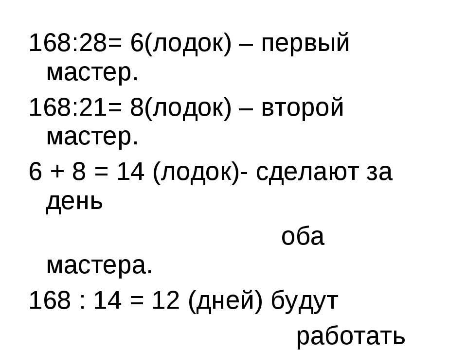168:28= 6(лодок) – первый мастер. 168:21= 8(лодок) – второй мастер. 6 + 8 = 1...