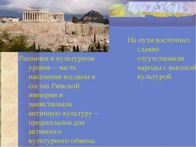 Различия в культурном уровне – часть населения входила в состав Римской импер...