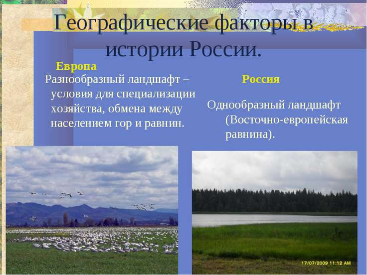 Географические факторы в истории России. Европа Разнообразный ландшафт – усло...