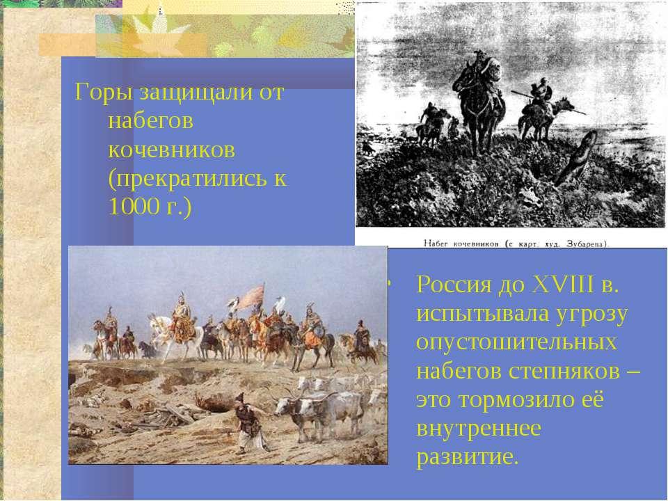 Горы защищали от набегов кочевников (прекратились к 1000 г.) Россия до XVIII ...