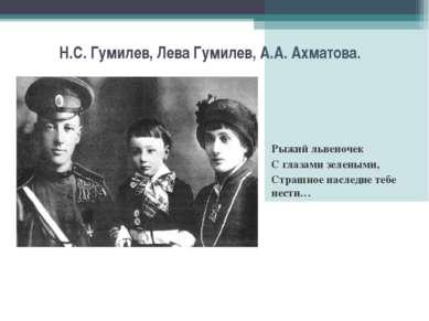 Н.С. Гумилев, Лева Гумилев, А.А. Ахматова. Рыжий львеночек С глазами зелеными...
