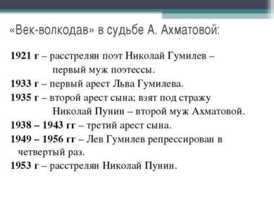 «Век-волкодав» в судьбе А. Ахматовой: 1921 г – расстрелян поэт Николай Гумиле...