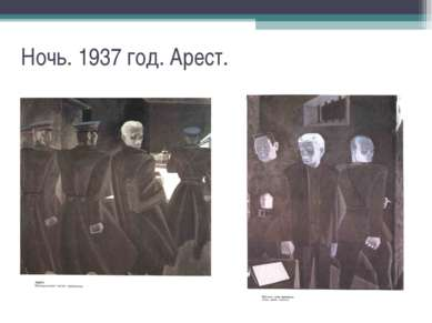 Ночь. 1937 год. Арест.