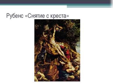 Рубенс «Снятие с креста»