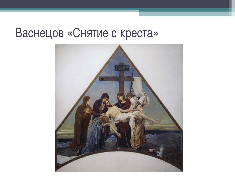 Васнецов «Снятие с креста»