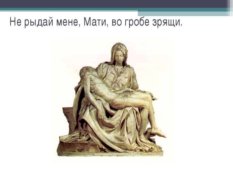 Не рыдай мене, Мати, во гробе зрящи.
