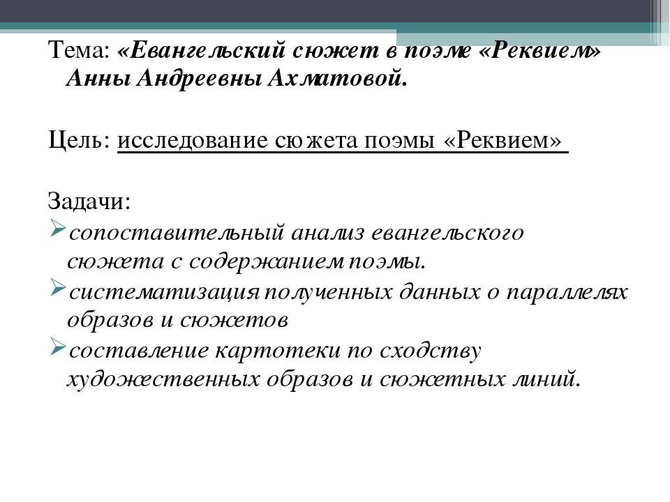 Тема: «Евангельский сюжет в поэме «Реквием» Анны Андреевны Ахматовой. Цель: и...