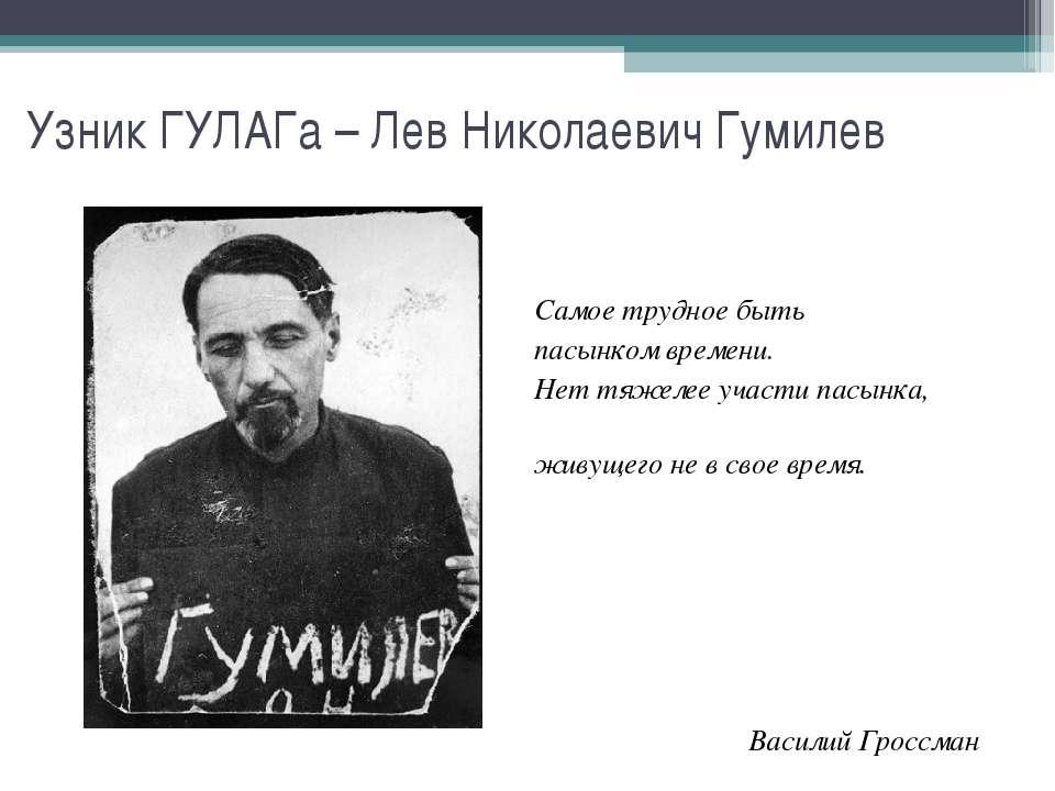 Узник ГУЛАГа – Лев Николаевич Гумилев Самое трудное быть пасынком времени. Не...