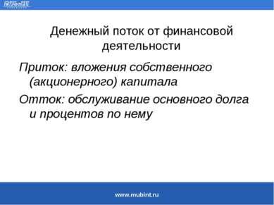 Денежный поток от финансовой деятельности Приток: вложения собственного (акци...