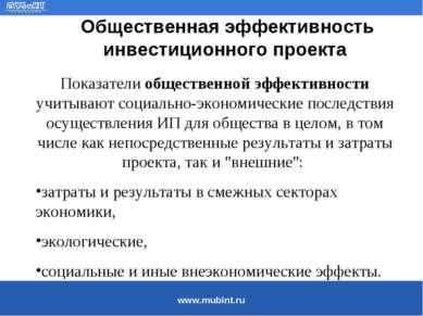 Общественная эффективность инвестиционного проекта Показатели общественной эф...