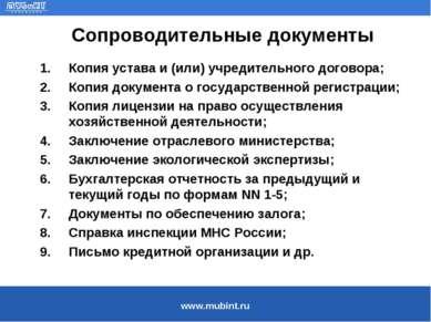 Сопроводительные документы Копия устава и (или) учредительного договора; Копи...