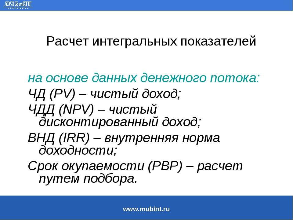 Расчет интегральных показателей на основе данных денежного потока: ЧД (PV) – ...