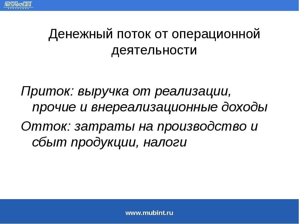 Денежный поток от операционной деятельности Приток: выручка от реализации, пр...