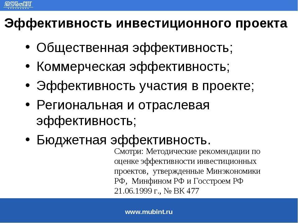 Эффективность инвестиционного проекта Общественная эффективность; Коммерческа...
