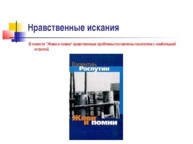 """Нравственные искания В повести """"Живи и помни"""" нравственные проблемы поставлен..."""