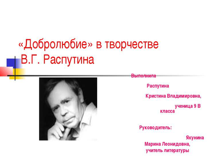«Добролюбие» в творчестве В.Г. Распутина Выполнила Распутина Кристина Владими...