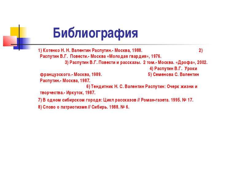 Библиография 1) Котенко Н. Н. Валентин Распутин.- Москва, 1988. 2) Распутин В...