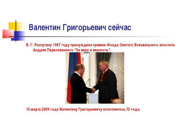 Валентин Григорьевич сейчас В. Г. Распутину 1997 году присуждена премия Фонда...