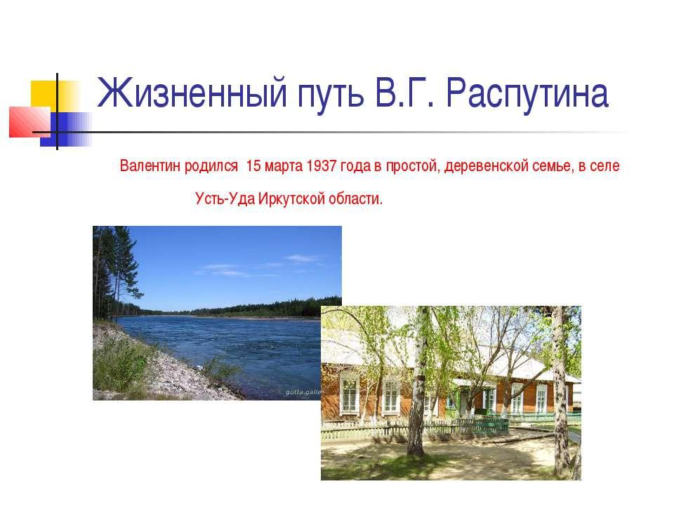 Жизненный путь В.Г. Распутина Валентин родился 15 марта 1937 года в простой, ...