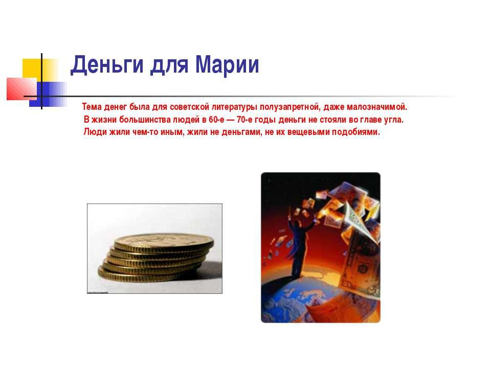 Деньги для Марии Тема денег была для советской литературы полузапретной, даже...