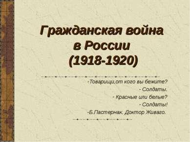 Гражданская война в России (1918-1920) Товарищи,от кого вы бежите? Солдаты. К...