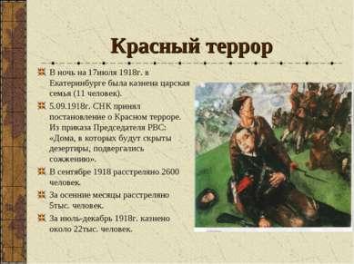 Красный террор В ночь на 17июля 1918г. в Екатеринбурге была казнена царская с...