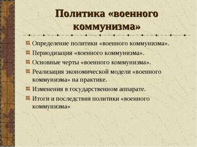 Политика «военного коммунизма» Определение политики «военного коммунизма». Пе...